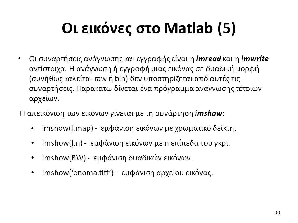 Οι εικόνες στο Matlab (5) Οι συναρτήσεις ανάγνωσης και εγγραφής είναι η imread και η imwrite αντίστοιχα.
