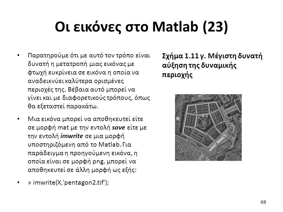 Οι εικόνες στο Matlab (23) Παρατηρούμε ότι με αυτό τον τρόπο είναι δυνατή η μετατροπή μιας εικόνας με φτωχή ευκρίνεια σε εικόνα η οποία να αναδεικνύει καλύτερα ορισμένες περιοχές της.