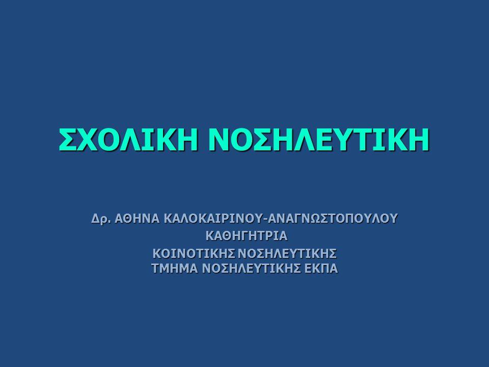 Ελληνική Νομοθεσία(2) Νόμος 1566/1985 (άρθρο 35, παρ.