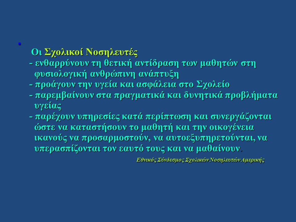 Νόμος 2817 / 14-3-2000 Αμ.Ε.Ε.Α :Δυσκολίες μάθησης - προσαρμογής Περιλαμβάνονται : Περιλαμβάνονται : Νοητική ανεπάρκεια ή ανωριμότητα Νοητική ανεπάρκεια ή ανωριμότητα Προβλήματα όρασης (τυφλοί), ακοής (κωφοί, βαρήκοοι).