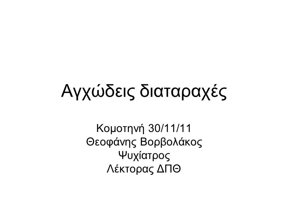 Αγχώδεις διαταραχές Κομοτηνή 30/11/11 Θεοφάνης Βορβολάκος Ψυχίατρος Λέκτορας ΔΠΘ