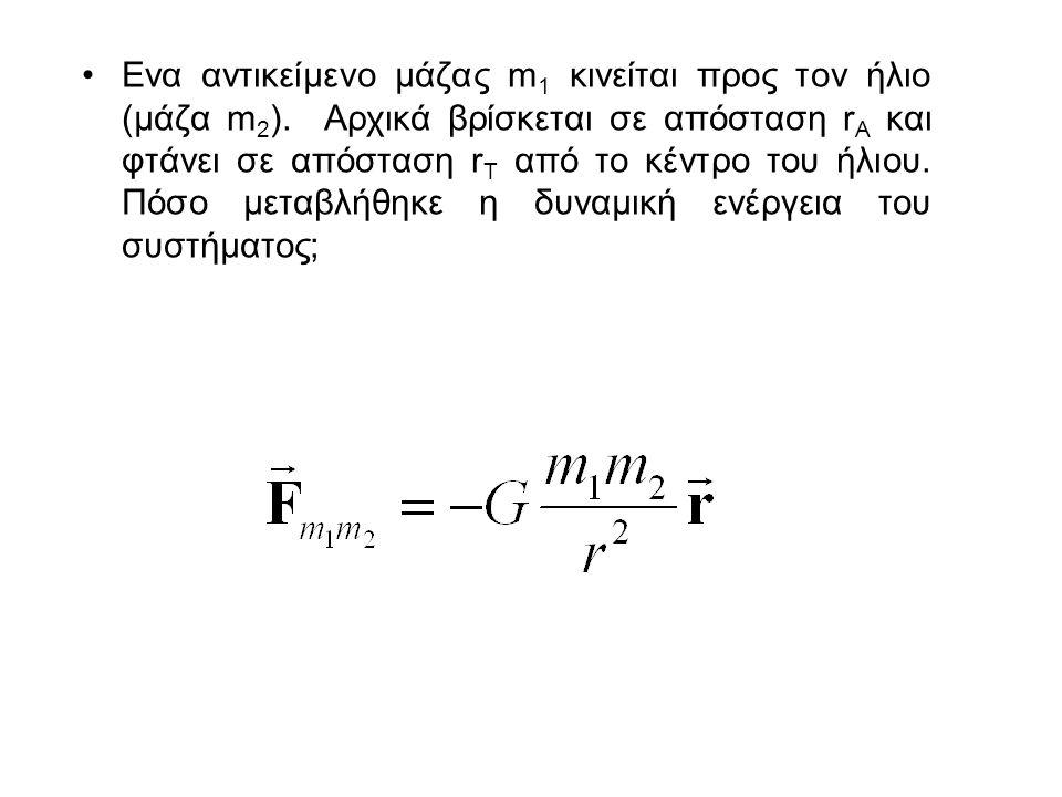 Ενα αντικείμενο μάζας m 1 κινείται προς τον ήλιο (μάζα m 2 ). Αρχικά βρίσκεται σε απόσταση r A και φτάνει σε απόσταση r Τ από το κέντρο του ήλιου. Πόσ