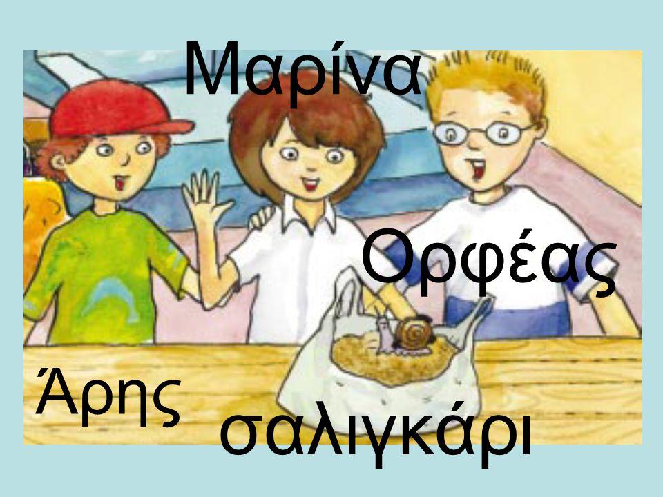 ο Άρης ο Ορφέας ο Σαμπέρ η Μαρίνα η Ιωάννα