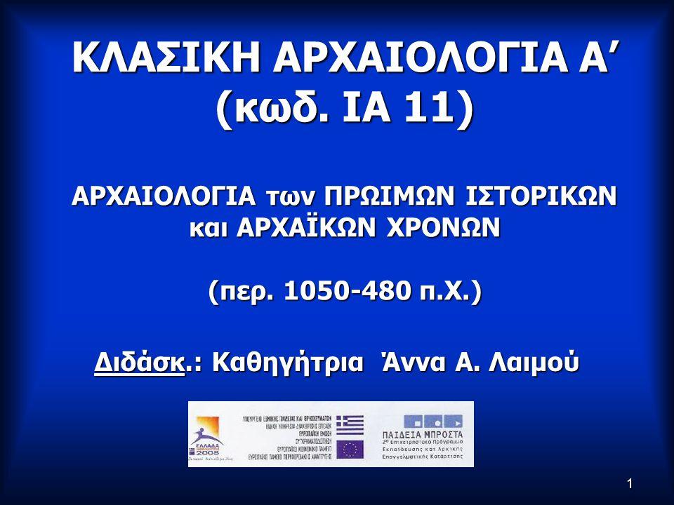 22 ΥΕ ΙΙΙ Γ περ.1190-1050 ΠΡΩΙΜΟΙ ΣΚΟΤΕΙΝΟΙ ΧΡΟΝΟΙ περ.