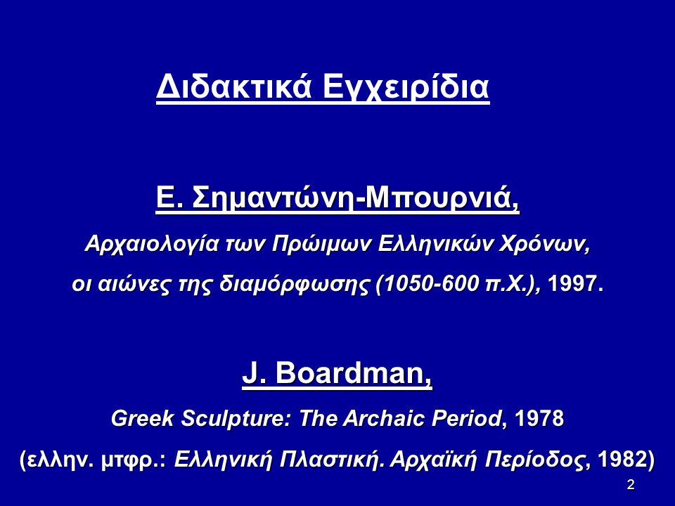 3 Βασική Βιβλιογραφία Μαθήματος ΙΑ 11 Γενικά για την ύλη Ε.