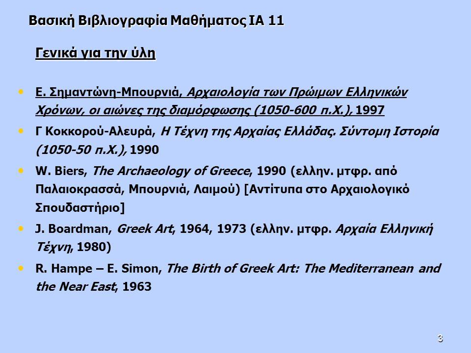 4 Βασική Βιβλιογραφία Μαθήματος ΙΑ 11 Γενικά για την ύλη J.M.