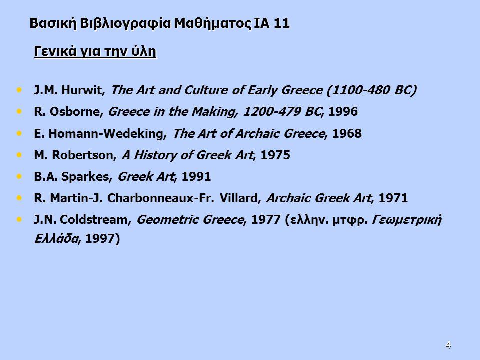 35ΑΡΧΙΤΕΚΤΟΝΙΚΗ κάτοψη και τομή του αρχαίου ελληνικού ναού