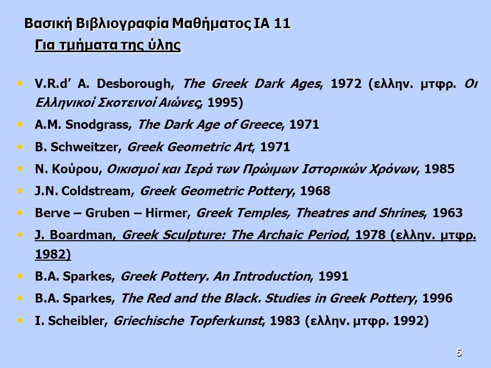 6 Βασική Βιβλιογραφία Μαθήματος ΙΑ 11 Για τμήματα της ύλης R.M.