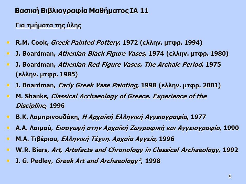 17 αναπάρασταση του Θησαυρού των Σιφνίων (περ. 525 π.Χ.) (περ. 525 π.Χ.) Εισαγωγή ΧΡΟΝΟΛΟΓΗΣΗ