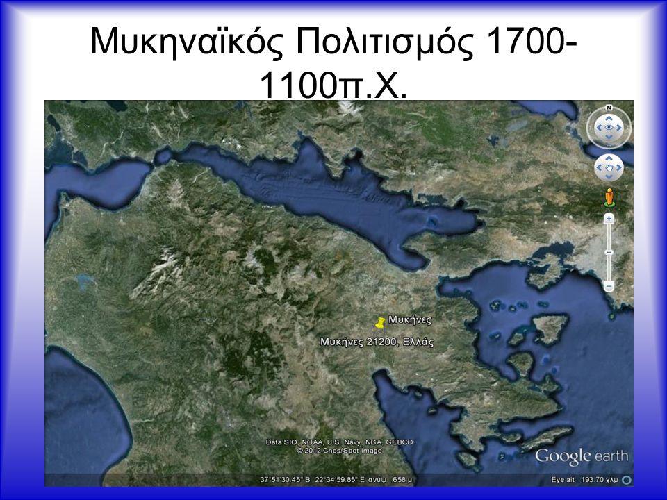 Μυκηναϊκός Πολιτισμός 1700- 1100π.Χ.