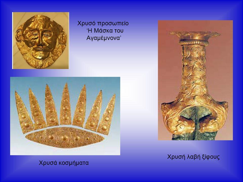 Χρυσό προσωπείο 'Η Μάσκα του Αγαμέμνονα' Χρυσή λαβή ξίφους Χρυσά κοσμήματα