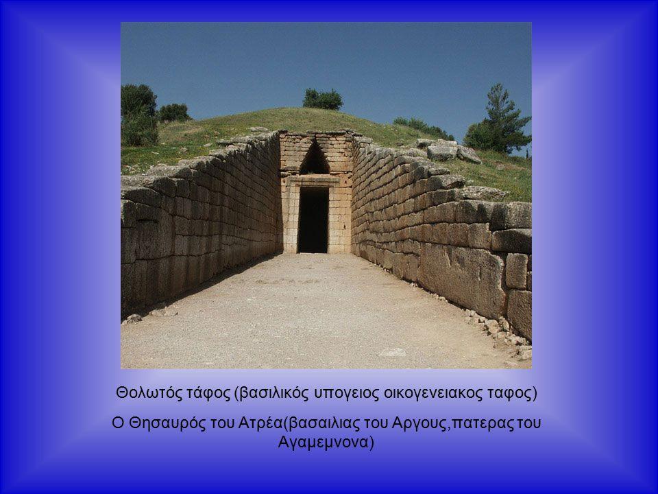 Θολωτός τάφος (βασιλικός υπογειος οικογενειακος ταφος) Ο Θησαυρός του Ατρέα(βασαιλιας του Αργους,πατερας του Αγαμεμνονα)