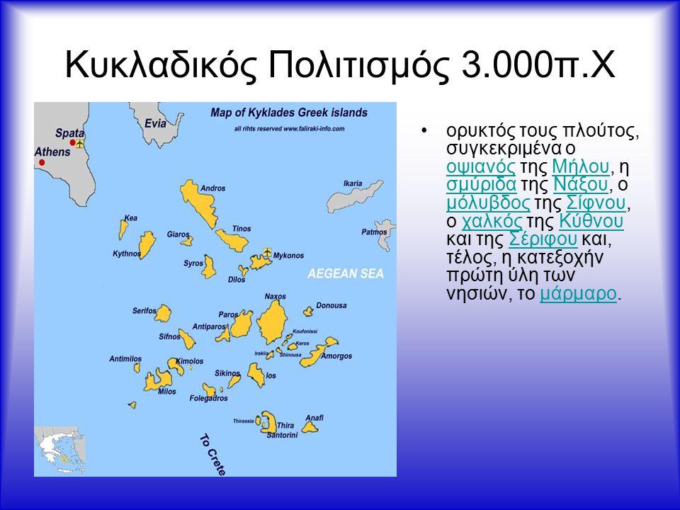 Κυκλαδικός Πολιτισμός 3.000π.Χ ορυκτός τους πλούτος, συγκεκριμένα ο οψιανός της Μήλου, η σμύριδα της Νάξου, ο μόλυβδος της Σίφνου, ο χαλκός της Κύθνου και της Σέριφου και, τέλος, η κατεξοχήν πρώτη ύλη των νησιών, το μάρμαρο.