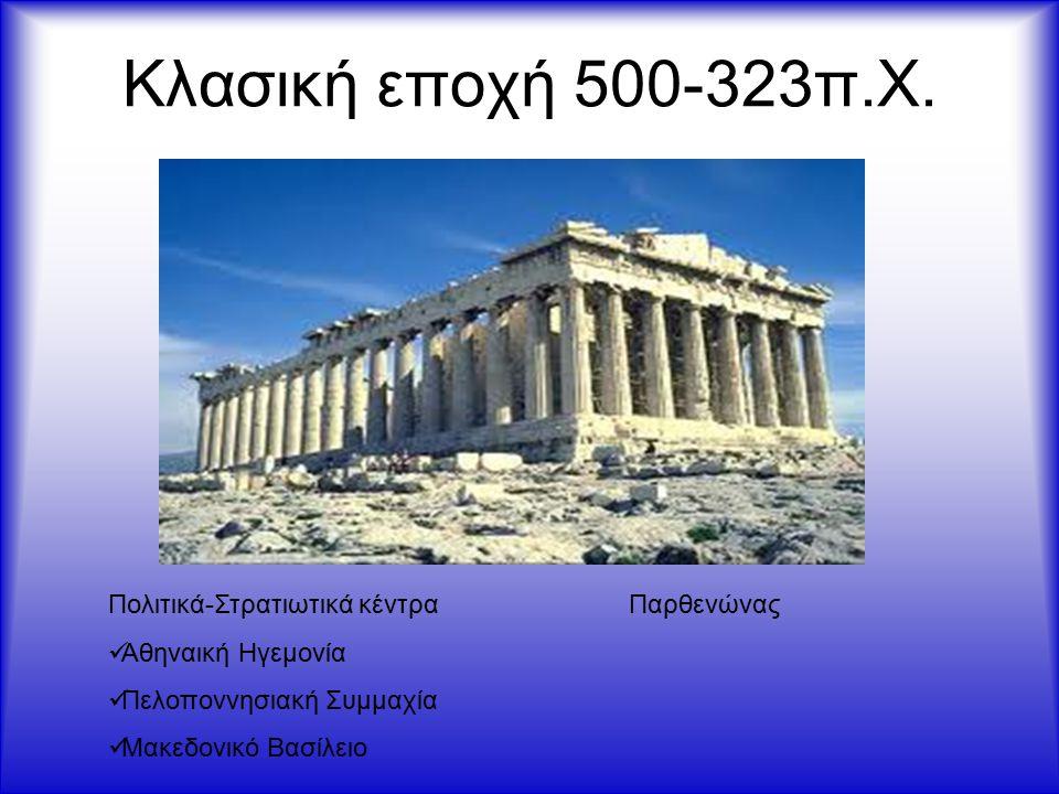 Κλασική εποχή 500-323π.Χ.