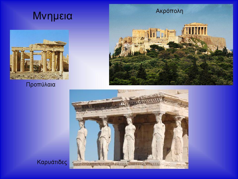 Ακρόπολη Προπύλαια Καρυάτιδες Μνημεια