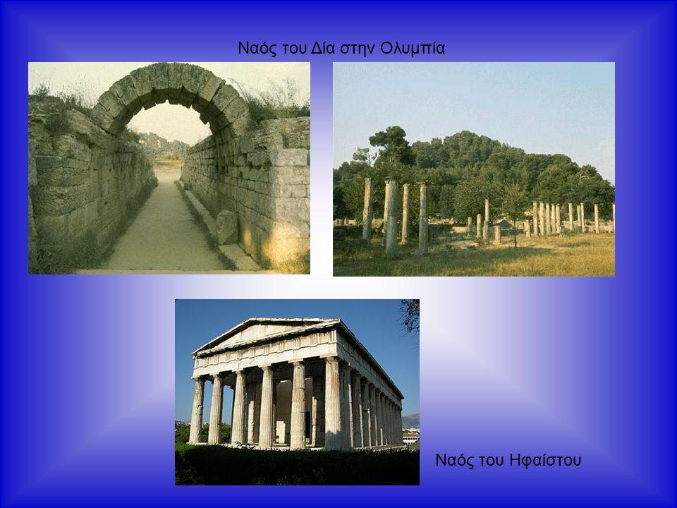 Ναός του Ηφαίστου Ναός του Δία στην Ολυμπία