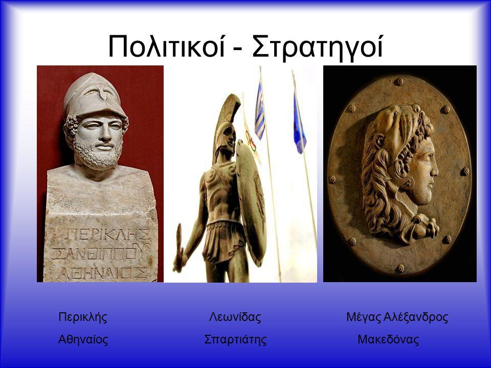 Πολιτικοί - Στρατηγοί Περικλής Λεωνίδας Μέγας Αλέξανδρος Αθηναίος Σπαρτιάτης Μακεδόνας