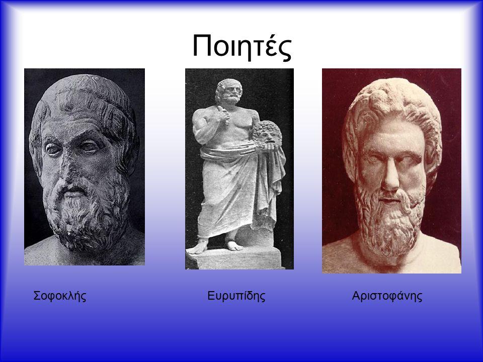 Ποιητές Σοφοκλής Ευρυπίδης Αριστοφάνης