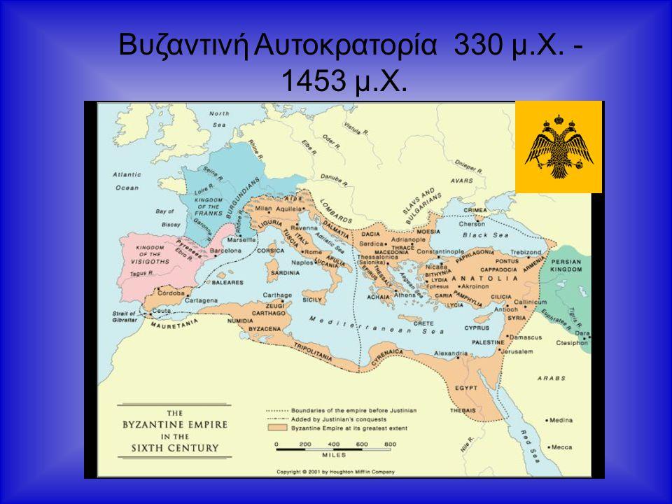 Βυζαντινή Αυτοκρατορία 330 μ.Χ. - 1453 μ.Χ.