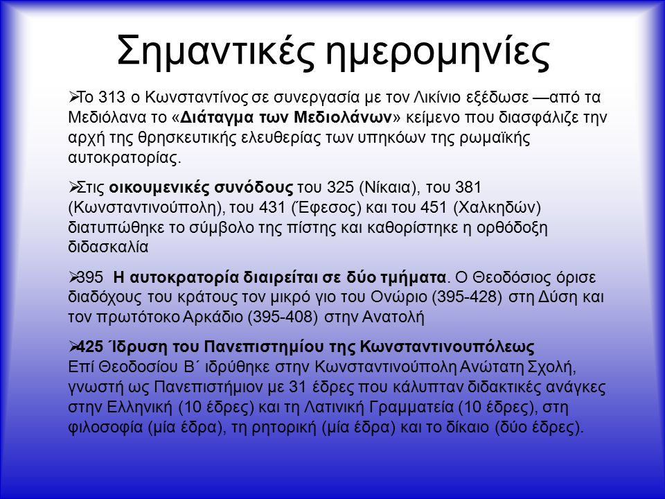  Το 313 ο Κωνσταντίνος σε συνεργασία με τον Λικίνιο εξέδωσε —από τα Μεδιόλανα το «Διάταγμα των Μεδιολάνων» κείμενο που διασφάλιζε την αρχή της θρησκευτικής ελευθερίας των υπηκόων της ρωμαϊκής αυτοκρατορίας.