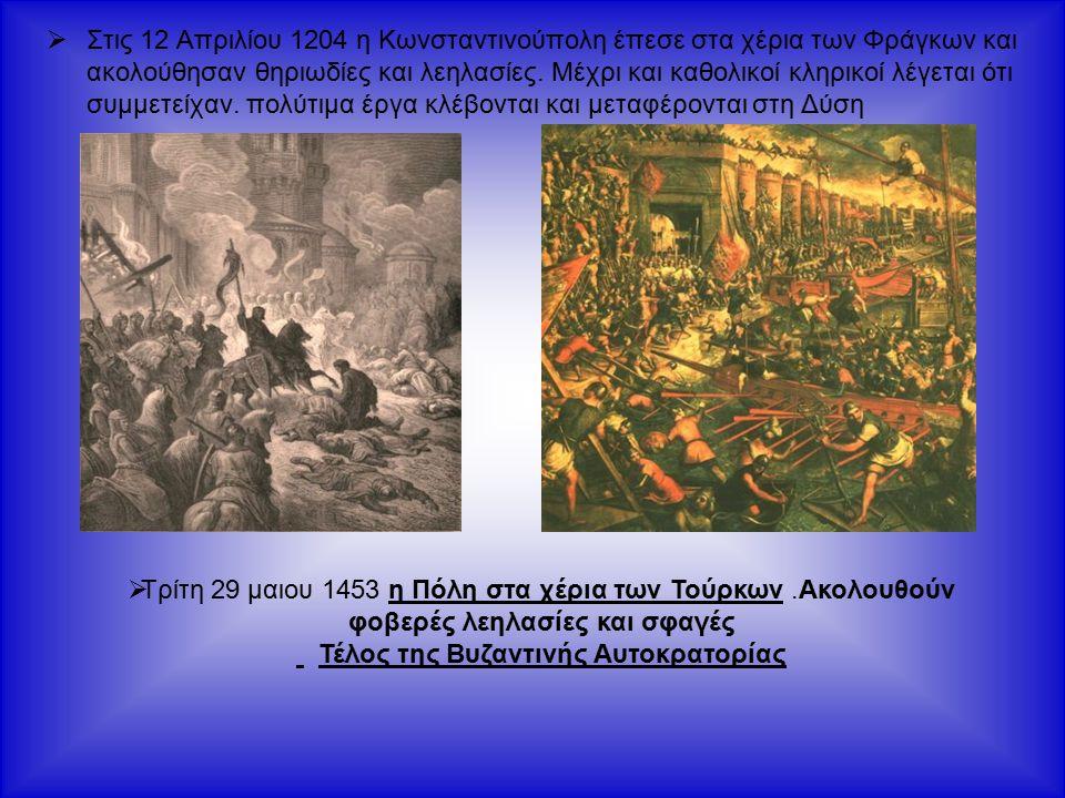  Στις 12 Απριλίου 1204 η Κωνσταντινούπολη έπεσε στα χέρια των Φράγκων και ακολούθησαν θηριωδίες και λεηλασίες.
