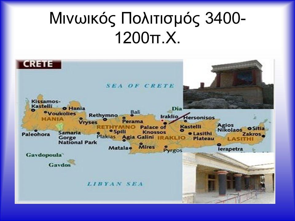 Μινωικός Πολιτισμός 3400- 1200π.Χ.