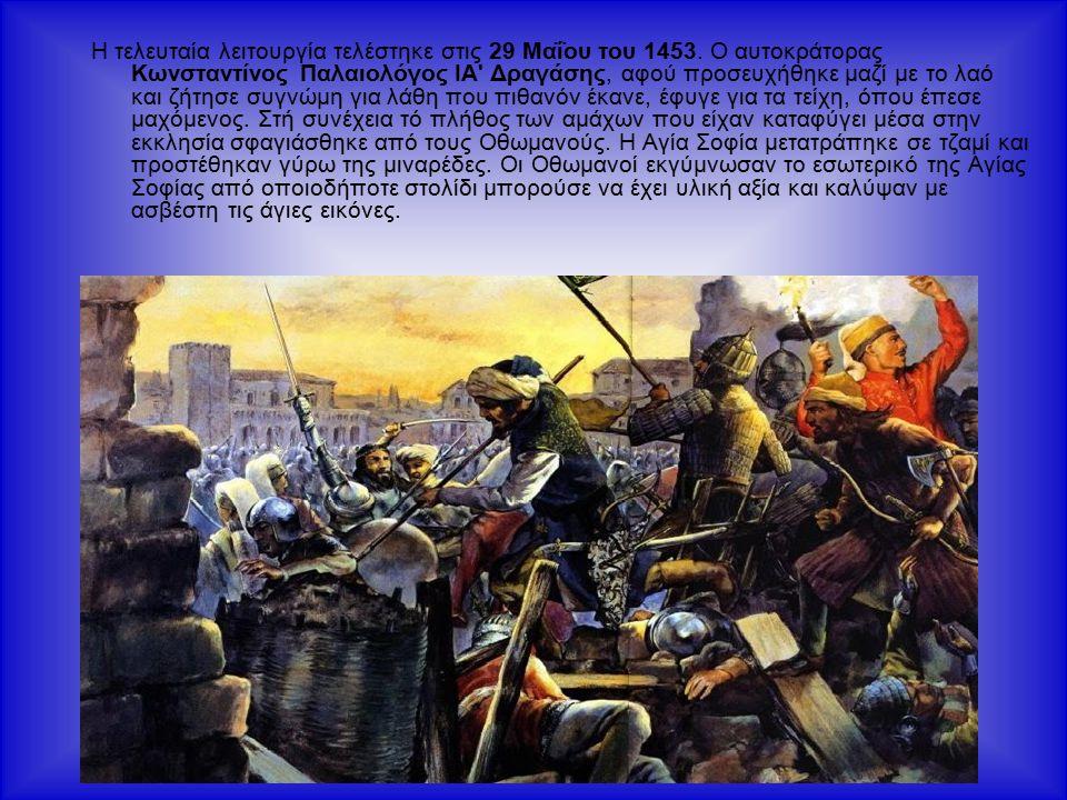 Η τελευταία λειτουργία τελέστηκε στις 29 Μαΐου του 1453.