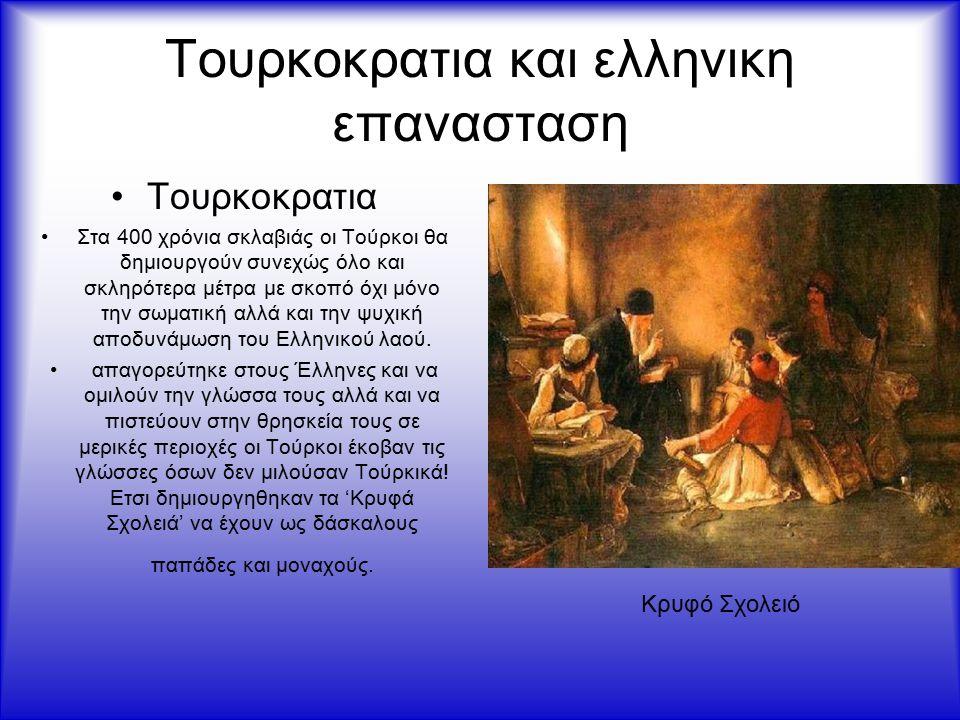 Τουρκοκρατια και ελληνικη επανασταση Τουρκοκρατια Στα 400 χρόνια σκλαβιάς οι Τούρκοι θα δημιουργούν συνεχώς όλο και σκληρότερα μέτρα με σκοπό όχι μόνο την σωματική αλλά και την ψυχική αποδυνάμωση του Ελληνικού λαού.