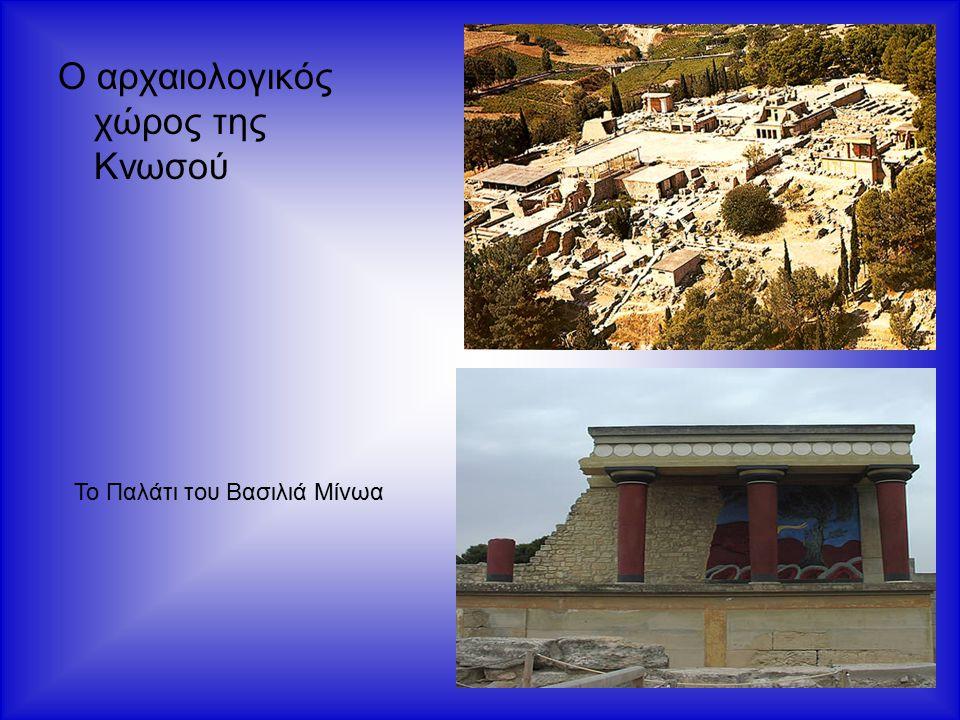 Ο αρχαιολογικός χώρος της Κνωσού Το Παλάτι του Βασιλιά Μίνωα