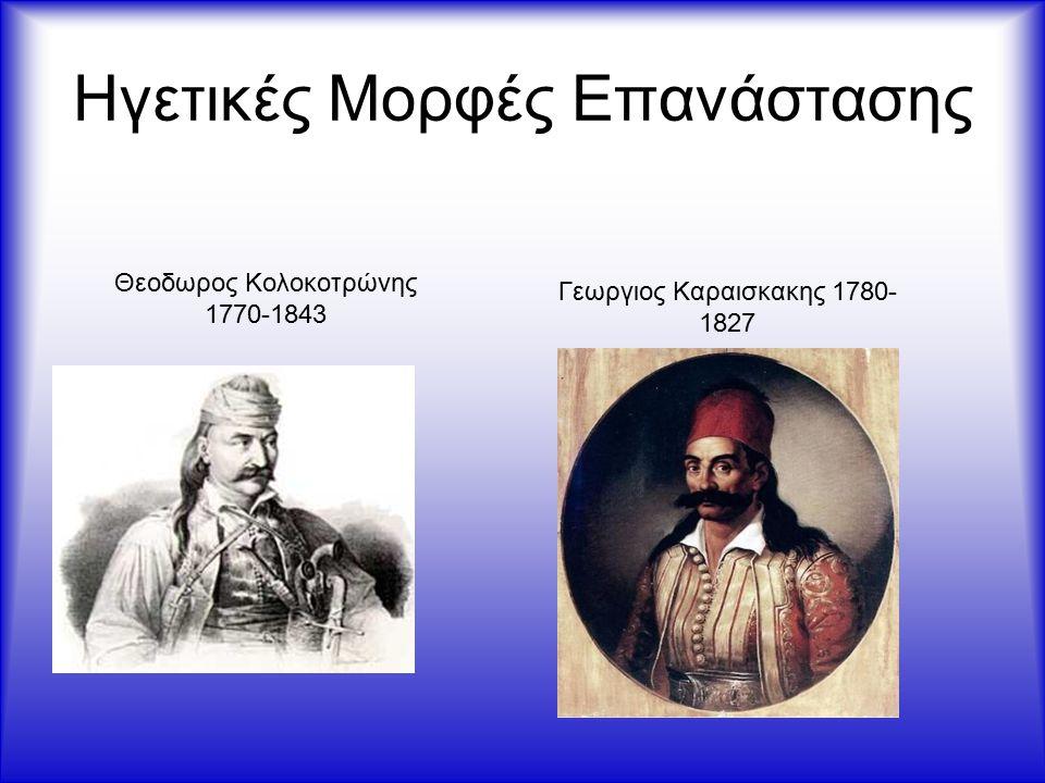 Ηγετικές Μορφές Επανάστασης Θεοδωρος Κολοκοτρώνης 1770-1843 Γεωργιος Καραισκακης 1780- 1827