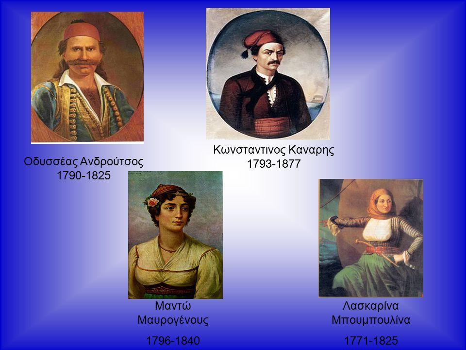 Οδυσσέας Ανδρούτσος 1790-1825 Κωνσταντινος Καναρης 1793-1877 Μαντώ Μαυρογένους 1796-1840 Λασκαρίνα Μπουμπουλίνα 1771-1825