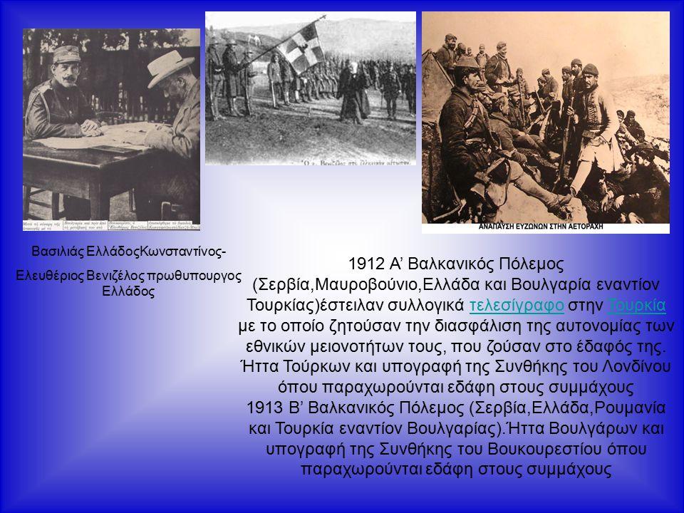 1912 Α' Βαλκανικός Πόλεμος (Σερβία,Μαυροβούνιο,Ελλάδα και Βουλγαρία εναντίον Τουρκίας)έστειλαν συλλογικά τελεσίγραφο στην Τουρκία με το οποίο ζητούσαν την διασφάλιση της αυτονομίας των εθνικών μειονοτήτων τους, που ζούσαν στο έδαφός της.