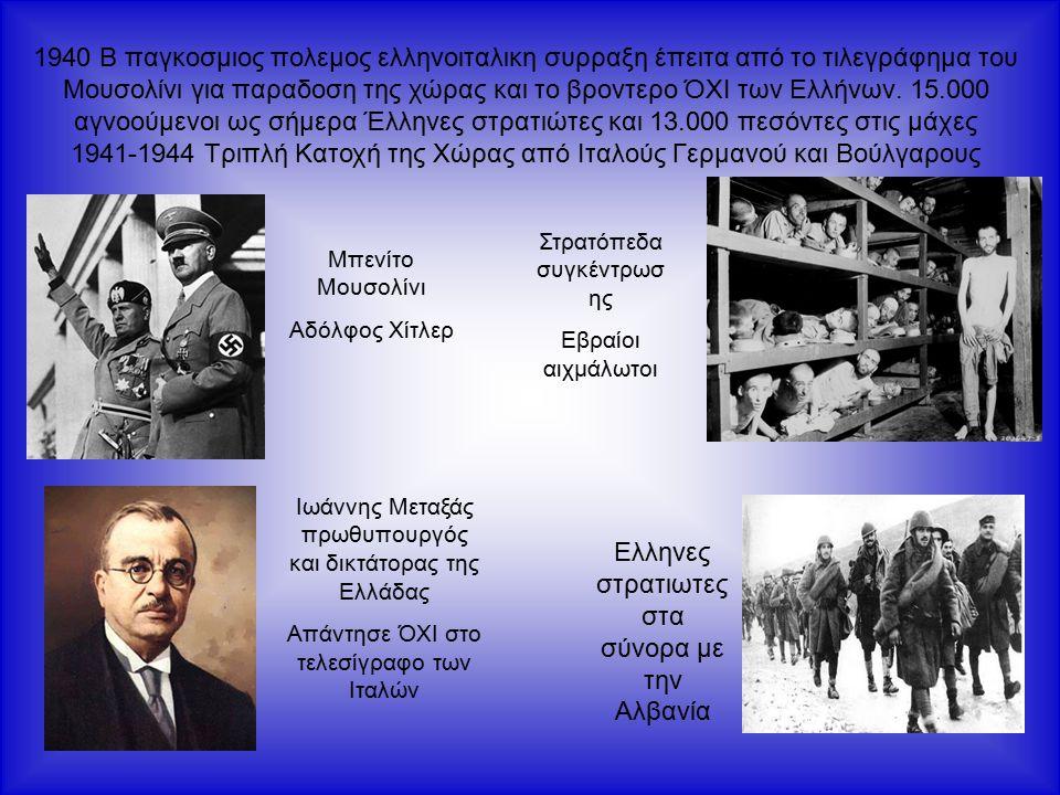 1940 Β παγκοσμιος πολεμος ελληνοιταλικη συρραξη έπειτα από το τιλεγράφημα του Μουσολίνι για παραδοση της χώρας και το βροντερο ΌΧΙ των Ελλήνων.