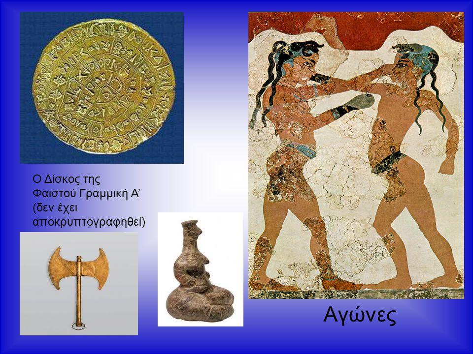 Περσικοι πολεμοι (490-479 π.Χ.) Μάχη Μαραθώνα 490π.Χ.