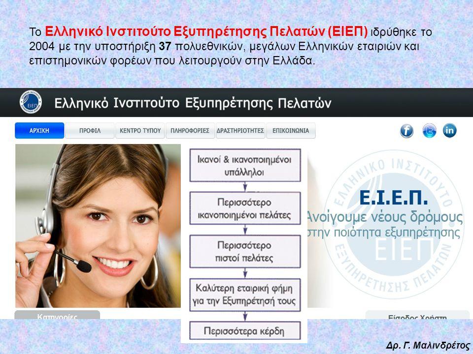 Το Ελληνικό Iνστιτούτο Εξυπηρέτησης Πελατών (ΕΙΕΠ) ιδρύθηκε το 2004 με την υποστήριξη 37 πολυεθνικών, μεγάλων Ελληνικών εταιριών και επιστημονικών φορέων που λειτουργούν στην Ελλάδα.