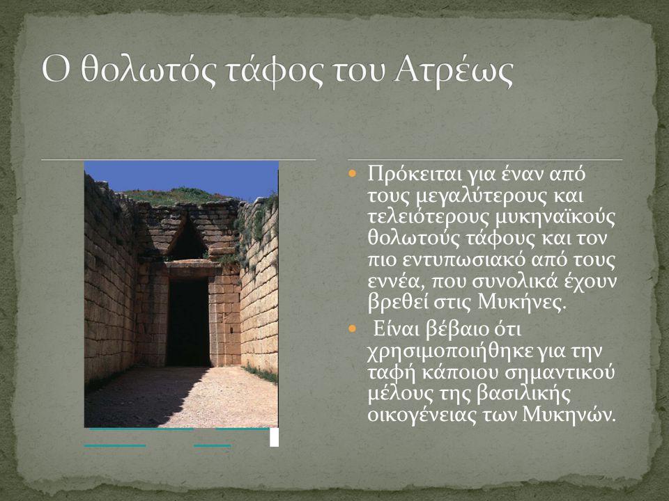 Πρόκειται για έναν από τους μεγαλύτερους και τελειότερους μυκηναϊκούς θολωτούς τάφους και τον πιο εντυπωσιακό από τους εννέα, που συνολικά έχουν βρεθεί στις Μυκήνες.