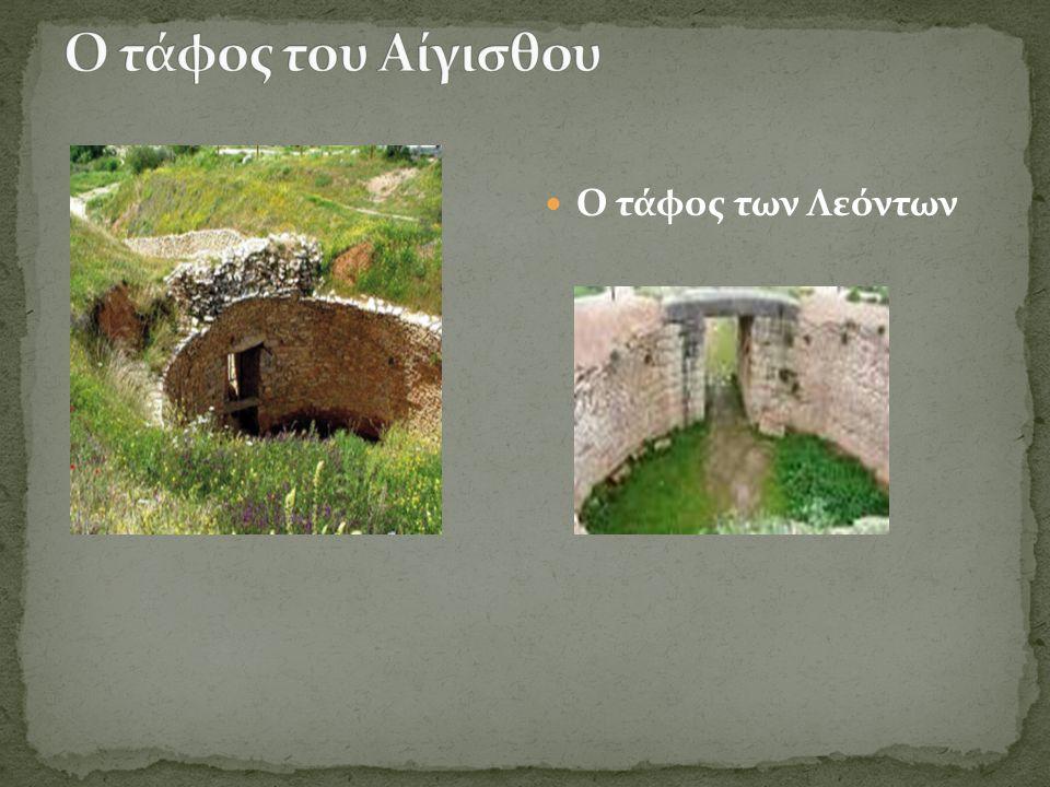 Ο τάφος των Λεόντων