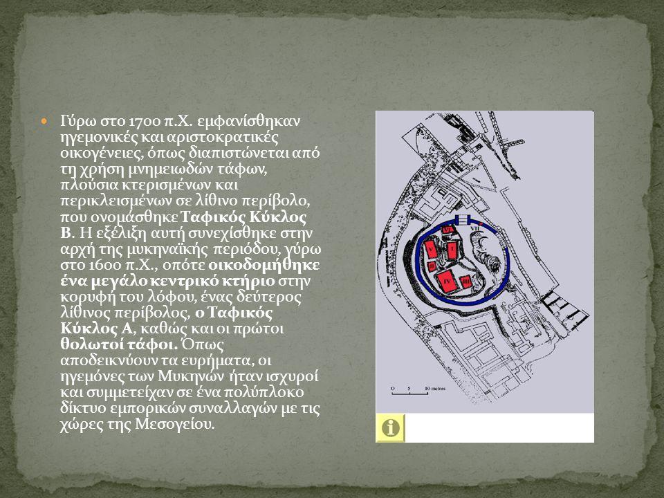 Γύρω στο 1700 π.Χ. εμφανίσθηκαν ηγεμονικές και αριστοκρατικές οικογένειες, όπως διαπιστώνεται από τη χρήση μνημειωδών τάφων, πλούσια κτερισμένων και π