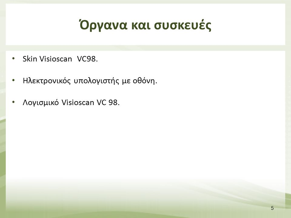 Skin Visioscan VC98. Ηλεκτρονικός υπολογιστής με οθόνη.