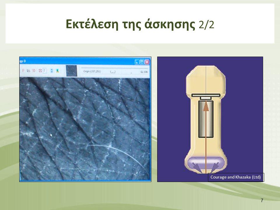 ΕθελοντήςΠεριοχή δέρματοςNRJVARCONTENTHOMSescSerSewSesm 1 Αριστερό αντιβράχιο Πόδι της χήνας (αριστερά) 2…..