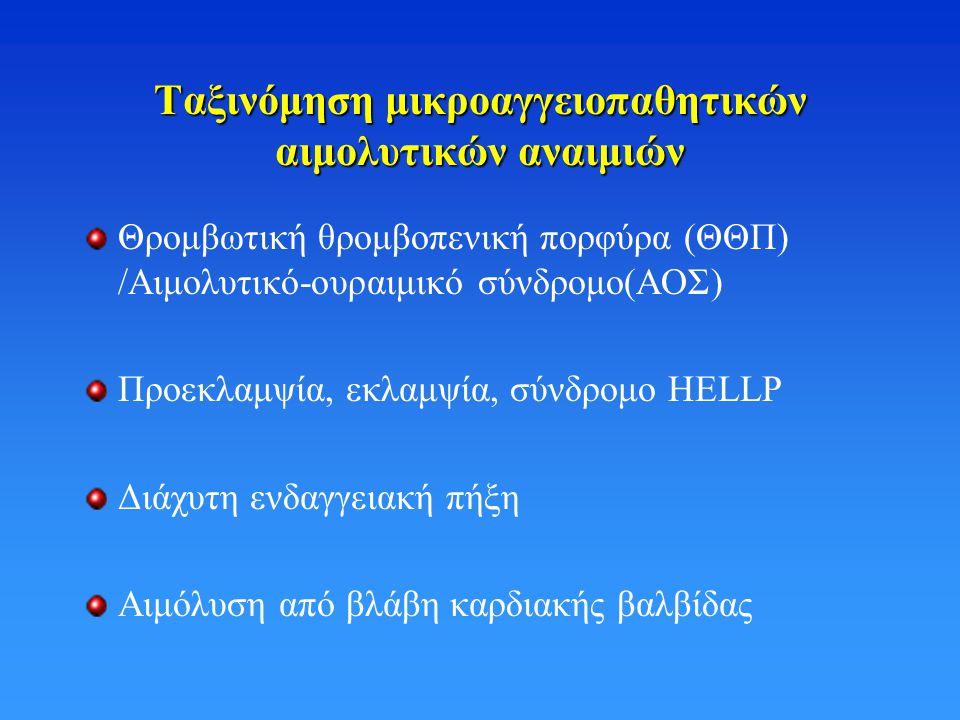 Αίτια ΔΕΠ (1) Οξεία ΔΕΠ  Κυκλοφορική καταπληξία  Εμβολή αμνιακού υγρού  Οξεία ενδαγγειακή αιμόλυση  Σηψαιμία  Εκτεταμένα εγκαύματα  Δάγκωμα φιδιού  Σοβαροί τραυματισμοί ή επεμβάσεις (π.χ.