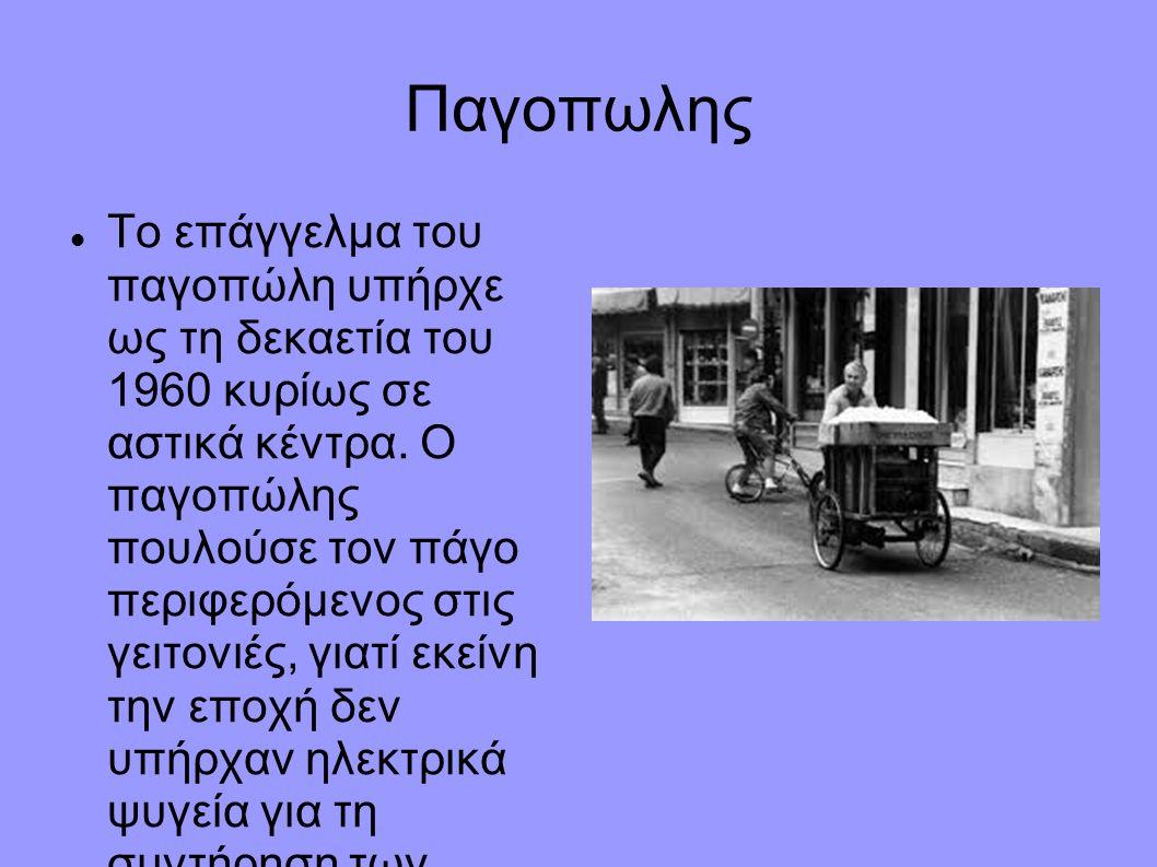 Nερουλας Στην παλιά Αθήνα που δεν υπήρχαν βρύσες μέσα στα σπίτια, ο νερουλάς αναλάμβανε την τροφοδότησή τους με νερό.