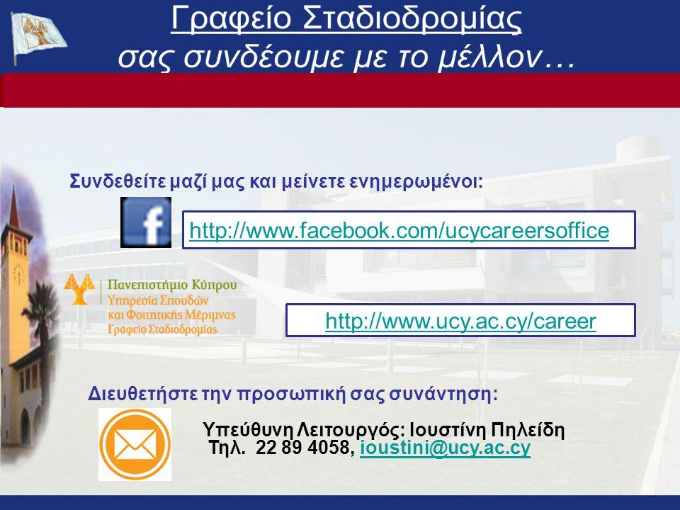 http://www.facebook.com/ucycareersoffice Συνδεθείτε μαζί μας και μείνετε ενημερωμένοι: http://www.ucy.ac.cy/career Διευθετήστε την προσωπική σας συνάντηση: Υπεύθυνη Λειτουργός: Ιουστίνη Πηλείδη Τηλ.