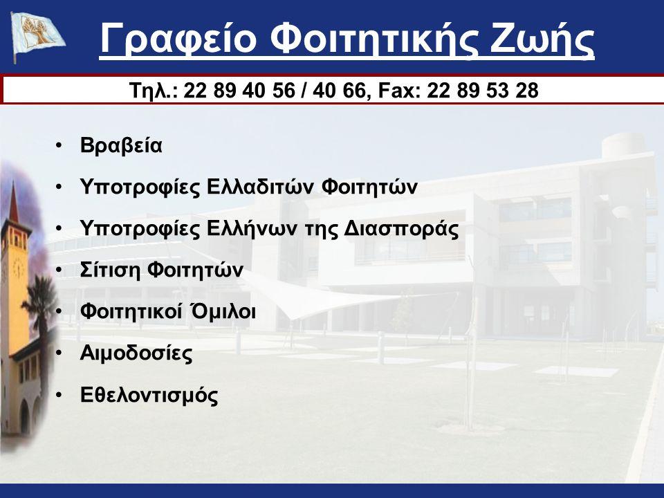 Γραφείο Φοιτητικής Ζωής Βραβεία Υποτροφίες Ελλαδιτών Φοιτητών Υποτροφίες Ελλήνων της Διασποράς Σίτιση Φοιτητών Φοιτητικοί Όμιλοι Αιμοδοσίες Εθελοντισμός Τηλ.: 22 89 40 56 / 40 66, Fax: 22 89 53 28