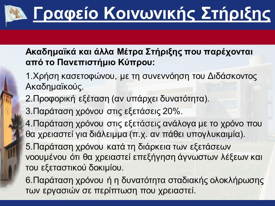 Γραφείο Κοινωνικής Στήριξης Ακαδημαϊκά και άλλα Μέτρα Στήριξης που παρέχονται από το Πανεπιστήμιο Κύπρου: 1.Χρήση κασετοφώνου, με τη συνεννόηση του Διδάσκοντος Ακαδημαϊκούς.