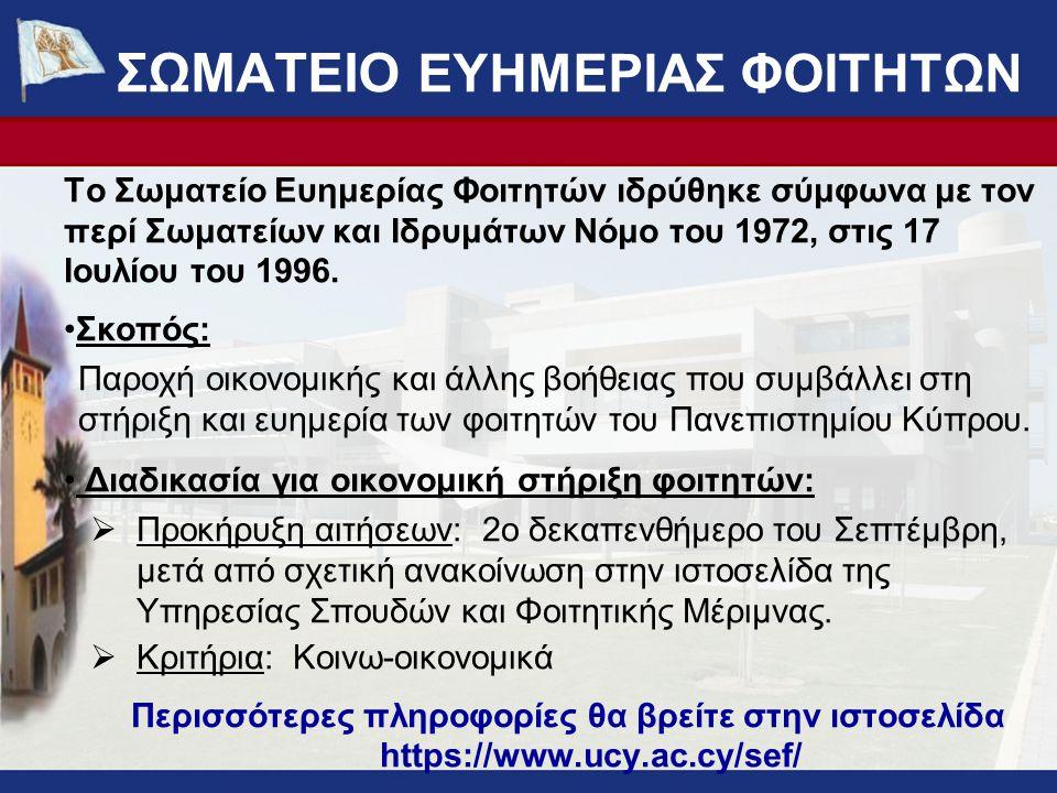 ΣΩΜΑΤΕΙΟ ΕΥΗΜΕΡΙΑΣ ΦΟΙΤΗΤΩΝ Το Σωματείο Ευημερίας Φοιτητών ιδρύθηκε σύμφωνα με τον περί Σωματείων και Ιδρυμάτων Νόμο του 1972, στις 17 Ιουλίου του 1996.