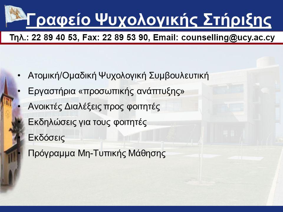 Γραφείο Ψυχολογικής Στήριξης Ατομική/Ομαδική Ψυχολογική Συμβουλευτική Εργαστήρια «προσωπικής ανάπτυξης» Ανοικτές Διαλέξεις προς φοιτητές Εκδηλώσεις για τους φοιτητές Εκδόσεις Πρόγραμμα Μη-Τυπικής Μάθησης Τηλ.: 22 89 40 53, Fax: 22 89 53 90, Email: counselling@ucy.ac.cy