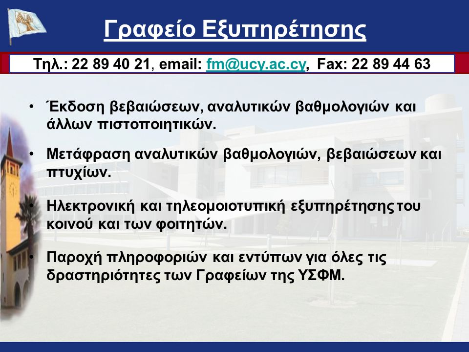 Γραφείο Φοιτητικής Ζωής Όμιλος Ελληνικής Γλώσσας και Ξένων Πολιτισμών Όμιλος Ευρωπαϊκών Θεμάτων Όμιλος Εθελοντών Θεατρικός Όμιλος Ιστιοπλοϊκός Όμιλος Κινηματογραφικός Όμιλος Όμιλος Κοινωνιολογίας και Κοινωνικής Κριτικής Κυπριακός Όμιλος Ενιαίας Εκπαίδευσης (Κ.Ο.Ε.Ε) Μουσικός Όμιλος Τερψιχορίας Όμιλος Ορθόδοξης και Ελληνικής Παράδοσης Όμιλος Οικονομικών Όμιλος Πληροφορικής