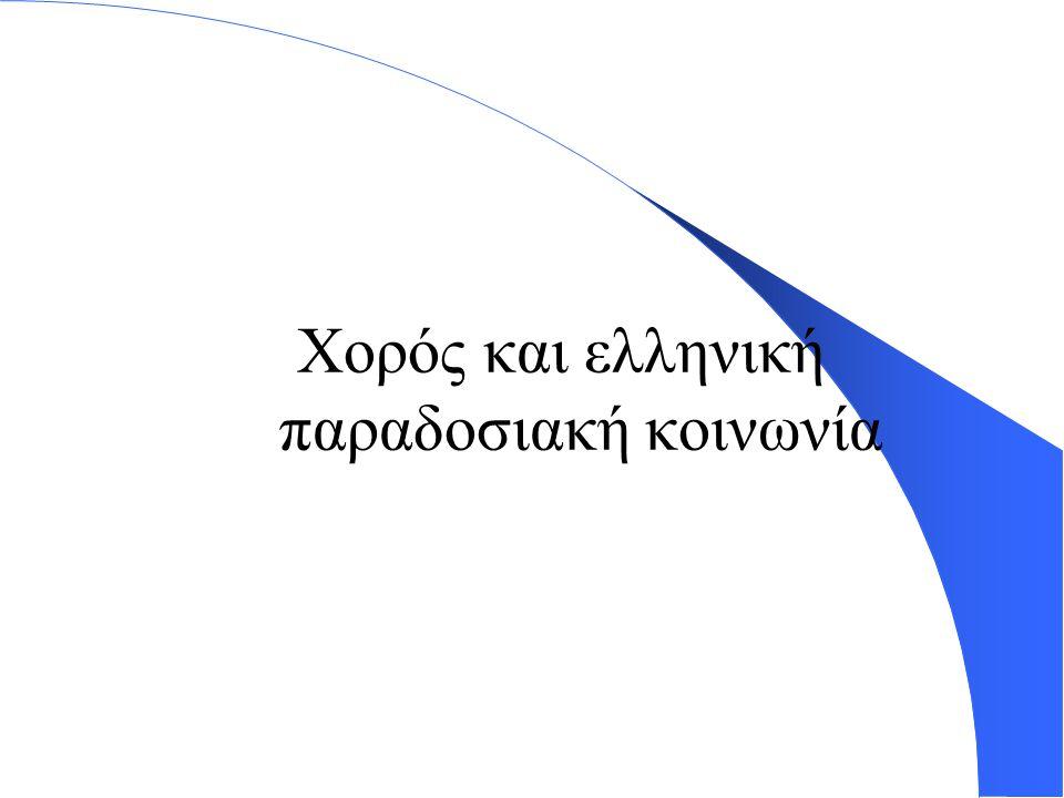 Χορός και ελληνική παραδοσιακή κοινωνία