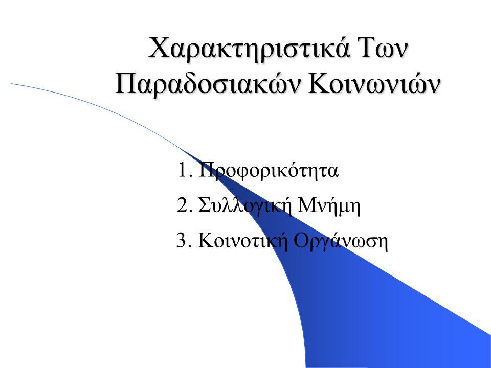 Χαρακτηριστικά Των Παραδοσιακών Κοινωνιών 1. Προφορικότητα 2. Συλλογική Μνήμη 3. Κοινοτική Οργάνωση